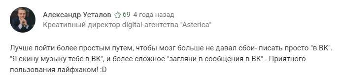 """""""В-контакте""""-""""Вконтакт""""-""""в-Контакте""""-Как-правильно-пишется-название-российской-соцсети 2"""