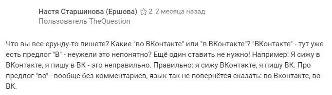 """""""В-контакте""""-""""Вконтакт""""-""""в-Контакте""""-Как-правильно-пишется-название-российской-соцсети 3"""