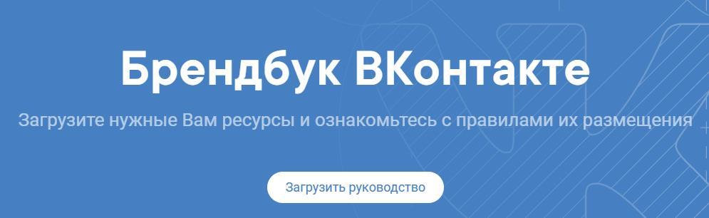 """""""В-контакте""""-""""Вконтакт""""-""""в-Контакте""""-Как-правильно-пишется-название-российской-соцсети 4"""