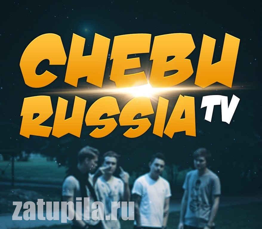 Чебураша ТВ