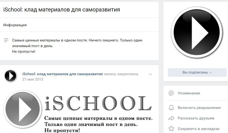 Как-провести-время-ВКонтакте-с-пользой.-2-сообщества,-которые-сделают-вас-умнее 2