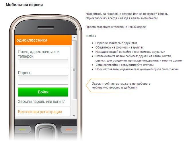 Пользователи массово уходят из Одноклассников: 5 главных причин