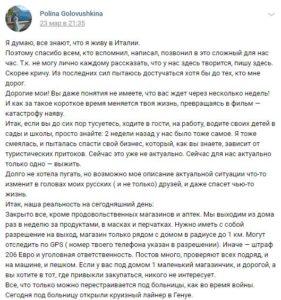 Через несколько недель в России катастрофа. Жительница Италии опубликовала предупреждение ВКонтакте 1
