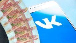 Как получить 30 000 рублей ВКонтакте во время карантина. Конкурс, в котором может участвовать любой пользователь