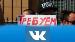 Люди требуют отменить плату ЖКХ на время карантина. Более 2 млн пользователей подписали петицию ВКонтакте