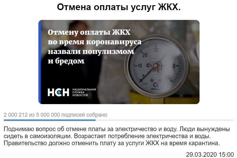 Люди требуют отменить плату ЖКХ на время карантина. Более 2 млн пользователей подписали петицию ВКонтакте 3