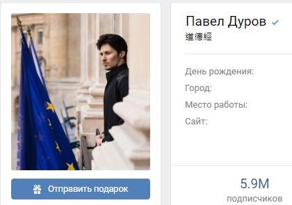 Страница Павла Дурова – создателя ВКонтакте