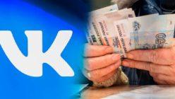Разовая выплата для всех граждан РФ – обман в котором замешаны сотрудники ВКонтакте