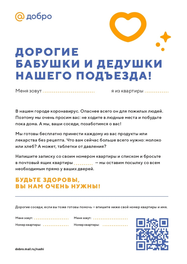 ВКонтакте поддержали акцию помощи пенсионерам во время карантина. Поучаствовать может каждый 1