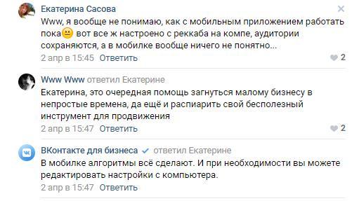 ВКонтакте раздает бонусы до 50 000 рублей во время карантина. Кто может получить деньги на продвижение в соцсети, и какие условия акции 4