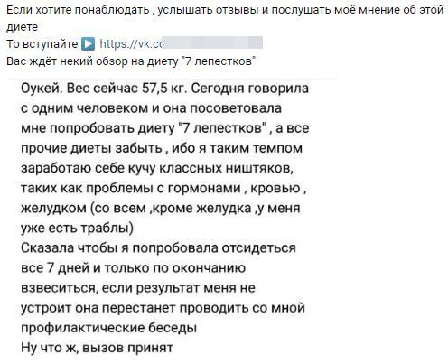 Какие опасности подстерегают ваших детей ВКонтакте 2