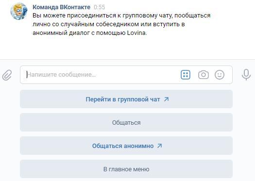 ВКонтакте можно писать анонимные сообщения случайному пользователю. Как это сделать 1