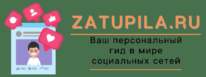 Zatupila.ru