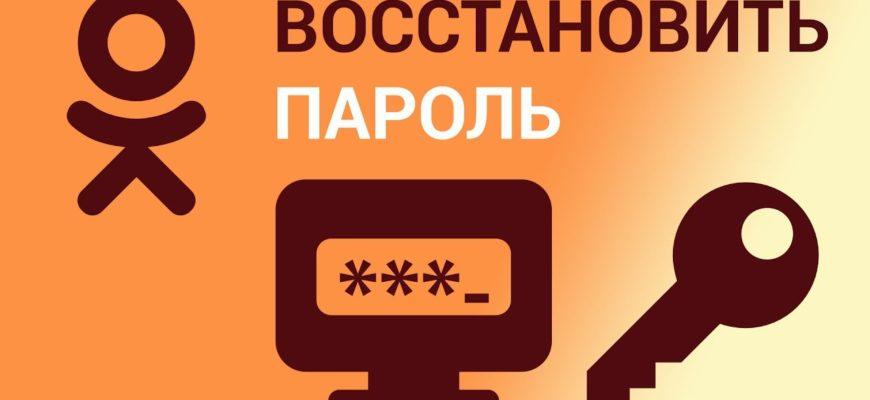 Как восстановить пароль в одноклассниках: пошаговая инструкция