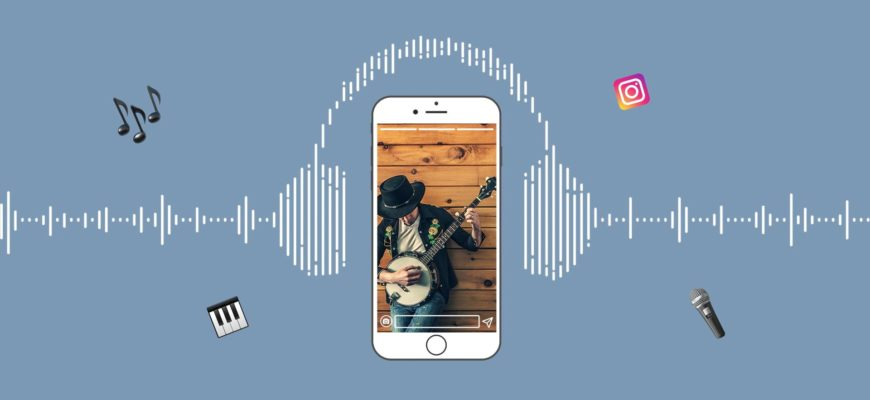 Как добавить музыку в Instagram Stories