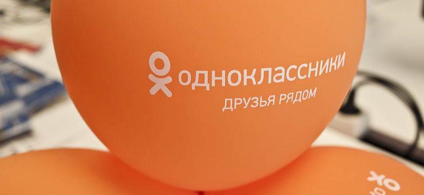 Как узнать свой ID в Одноклассниках?